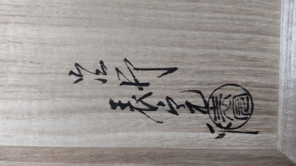 漢字読めますか? 宜しくお願い致します。