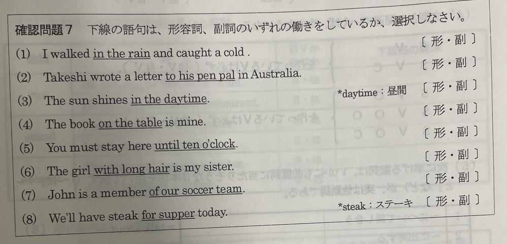 回答をお願いします。 中学 高校 英語 受験 中3 高1 品詞 勉強