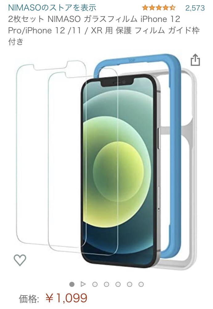 iPhone 12 pro で画面の左端と右端の反応が遅い(悪いではなく遅いって感じです。)以前の端末はiPhone SE(第一世代)でしたが明らかに遅いです。 主にパズドラで画面両端の反応が遅いと感じるのですが、ドロップを動かす時に両端のどちらかから始めた場合、反応が遅いので1,2個ずれたドロップからパズルが始まります。他に、スクロールバーやモンスターBOXの両端のキャラを長押しする時などです。 パズドラ以外ではあまり不便に感じませんが、リンクへ飛ぶ青い文字を押す時は、画面真ん中の方で押せばすぐ反応して飛ぶが、端の方で押す場合は長押ししないと反応しなかったり、スクロールバーの反応が遅いと感じたりすることがあります。ガラスフィルムは画像のものを付けています。 設定を変えたりガラスフィルムを変えたりすると治るかもしれないと思い質問させてもらいました。よろしくお願いします。
