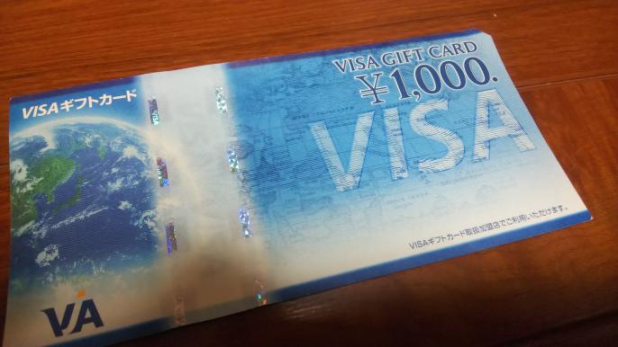 VISAギフトカードについて質問です。 写真のギフトカードはイオンで使えますか?