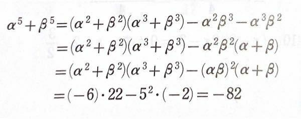 −α²β³−α³β²の部分が−α²β²(α+β)になるのがイマイチ理解できません。分かりやすく解説して頂けませんか。