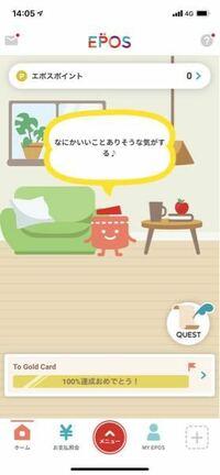 エポスのアプリを見ていたらこんなのが表示されました。 自分はJQエポスを持っていますがそのゴールドの招待が来ますか?