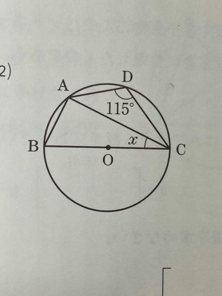 中学校数学図形の問題で、解説を見ましたが、何のことかよくわかりませんでした。DBに線を引く、そのあと90°と25°に分けられるところまでは理解できてます。しかしその後がなぜxが25度になるのかわかりません