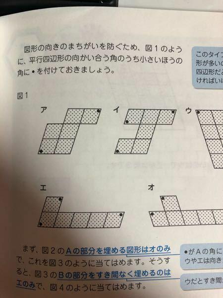 向かい合う角のうち小さいほうの角とはどういう意味ですか。