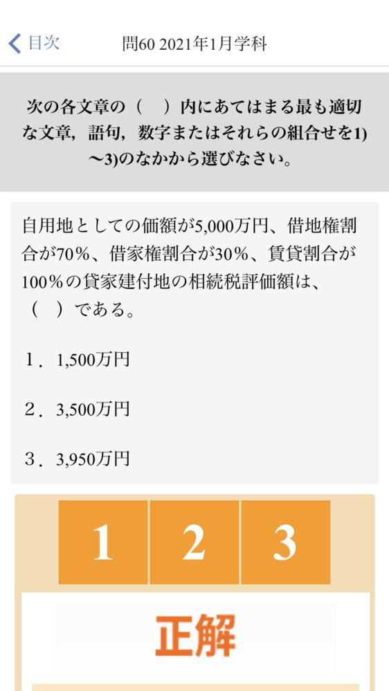 この写真の回答が 5000万円×(1-70%×30%×100%)だというのはわかるのですが電卓で打つ場合 どこから打って回答を出したらいいのでしょうか? ( )の中からだと思いしたのですが 回答の3.950万円にはならず教えてください。
