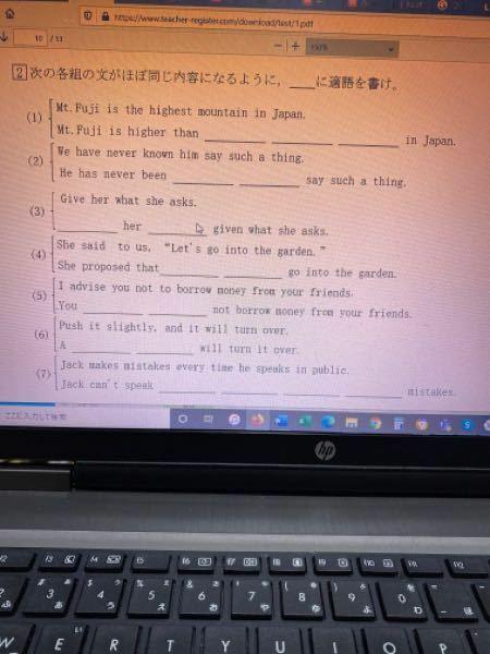 写真の英語の問題7問を教えてください。 どうぞよろしくお願いいたします。