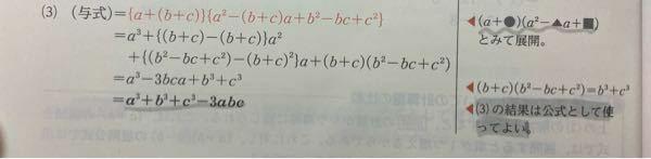 数学 展開です。 波線部 (a+○)(a^2-△a+□)とみて展開。 の意味がわかりません。 波線部の式の公式があるのですか?