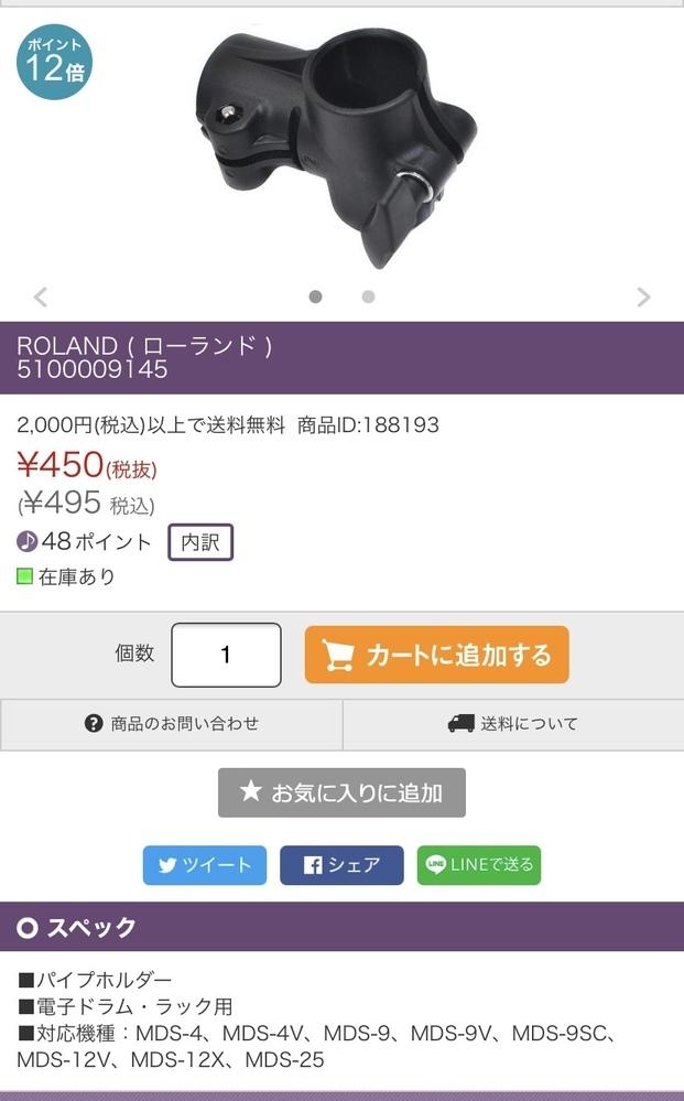 yamahaの電子ドラムのラックRS70のホルダーが割れてしまったのですが、ROLANDのパイプホルダーはRS70でも使えるのでしょうか? RS70のパイプの太さはだいたい38.5〜39mmくらいです