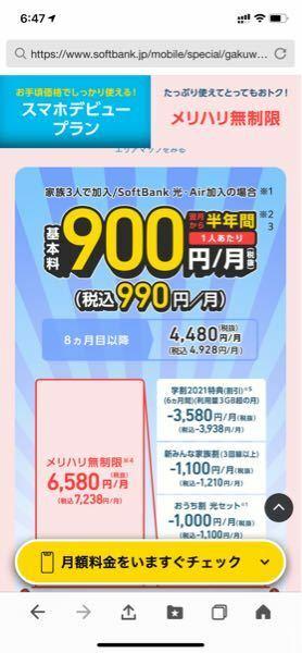 写真の様に 3人で加入半年間税込990円1人あたりと 書いてありますが【Softbank光加入済み】 学生1人と両親2人分が半年間990円✖️3名分と なるのでしょうか? お詳しい方のみ、ご教授宜しくお願い致します。