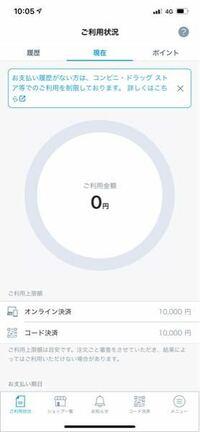 アトネ(後払いサービス)について質問です。 昨日、アトネを登録したのですが、ファミリーマートに行き、商品を買おうとしても、決済できませんでした。   ※一応写真貼っておきます。  アトネの詳細を見たところ、使える金額が1000円という風になっていました。 実際、コード決済は1万円まで可能です。 詳しく教えて貰いたいです。