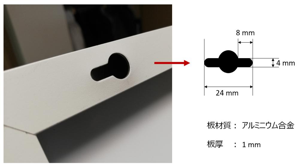 金属板の穴を拡張したいです。手軽にできる方法を教えて下さい。 大きな鏡(160cm×60cm, 12kg)を購入し壁に掛けようと思ったのですが、 J字フックの幅に対して鏡フレーム穴の幅が狭く、引っ掛けられません。 そこでこの穴を拡張したいです。 添付画像のように穴を拡張することを考えています。 手軽な方法(1時間程度で終わる、高価な工具を買わなくてよい)はありますでしょうか。 穴のサイズ...
