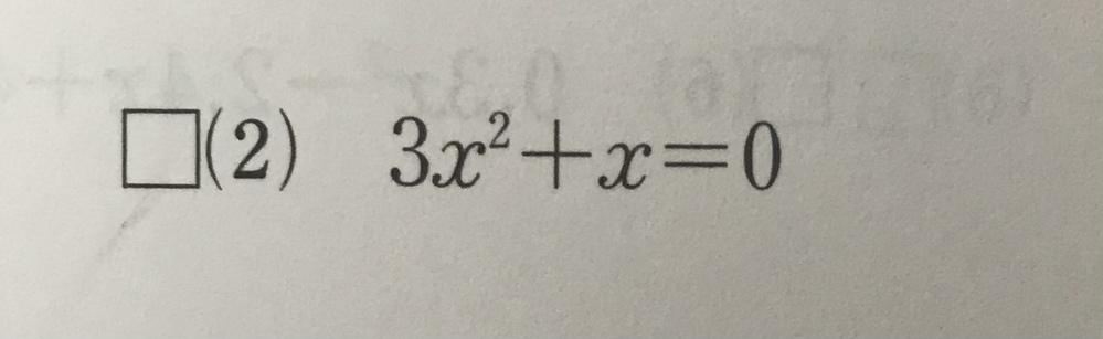 この方程式の解法を教えてください。 因数分解を使って解くみたいです。