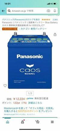 クラウンアスリート200系 型式がDBA-GRS200 平成20年 3月 ハイオク  なのですがこのバッテリーを調べ 購入しようとしたのですが 間違えてたら心配なのでご質問させていただきました わかる方詳しくお願い致します。