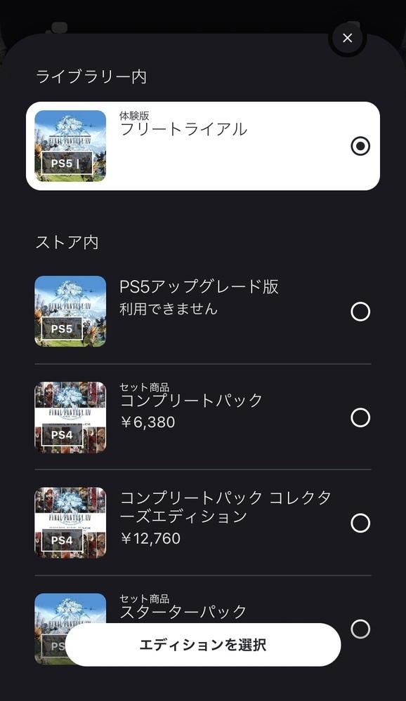 FF14をPS5で始めたい件について 連投すいません PS appでダウンロードしようと思ったらいろいろエディションが出て来たのですが、どれが正解でしょうか… 選択中のエディションが正解でしょうか? PS5用に色々アップグレードされたと情報を聞いて始めようと思ったのですが、選択中の体験版はPS4と同じ仕様、β版のみPS5向けに進化した仕様という認識で大丈夫でしょうか… もしまだ14公式でそこ...