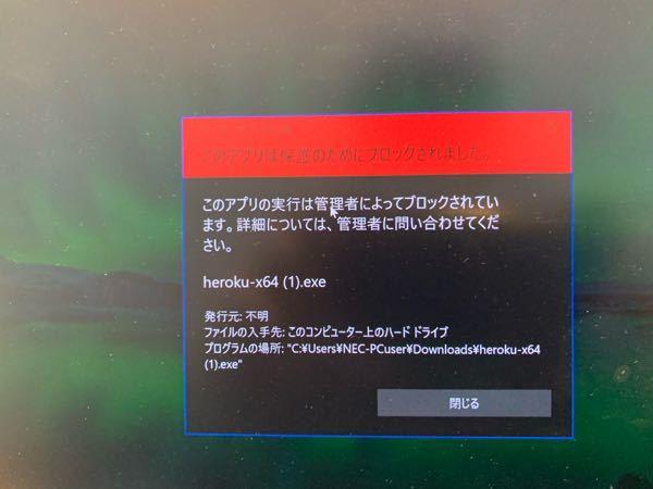 herokuのcliをインストールしようと思いインストールしてみたのですが「このアプリは保護のためブロックされました]とエラーメッセージが出てしま いました。対処法を教えてください