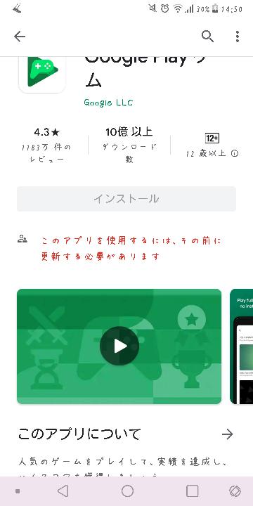 Googleplayゲームを入れようとしたところ 下の画像のような文字が表示されインストールできません Google.playストアはアプデ済みです 理由わかる人いませんか? Androidです