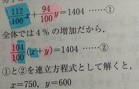 中2の連立方程式の利用です。 この式の解き方を教えて下さい!