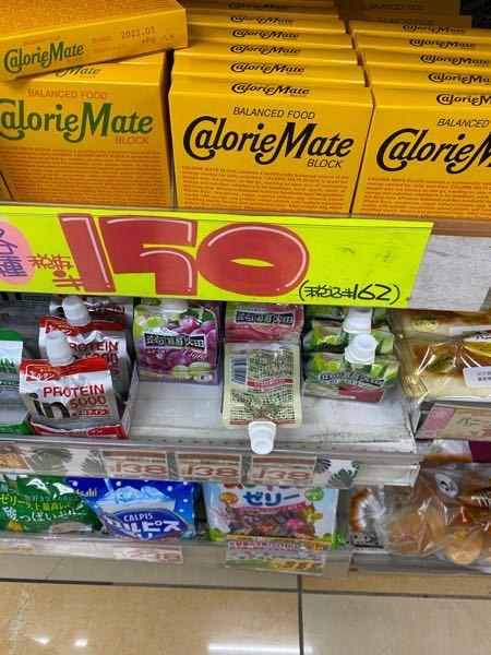 東京在住です。 カロリーメイトを小腹が空いたらよく食べます。 仕事中(大工)とか重宝してます!!!! 最安で買えるのはどこですか!? 教えてください。 今の所、ドンキーホーテが1番安いかな?と思...