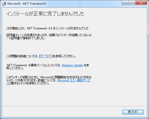 """.NET FrameWork4.8のインストールに失敗します。 インストーラーを起動して数十秒後 """"証明書チェーンは処理されましたが、信頼プロパイダーが信頼していないルート証明書で強制終了しました。"""" と表示されインストールができません。 どなたか対処法をご教授下さい。。。。 環境:windows7 professional 64bit"""