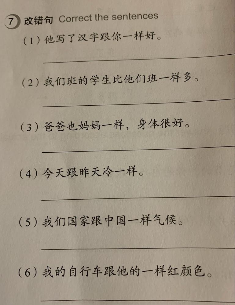 中国語 (1)〜(6)には誤った箇所があります。 それぞれの文を訂正して正しい文章にして下さい。よろしくお願いします。