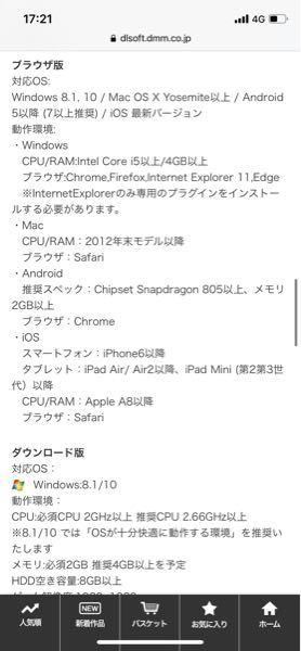 pcゲームのダウンロード版をプレイしようと思うのですが。こちら動作できるソフトの一覧ですが mac book のm1チップは動作できるのでしょうか? パソコン初心者なので教えてほしいです。