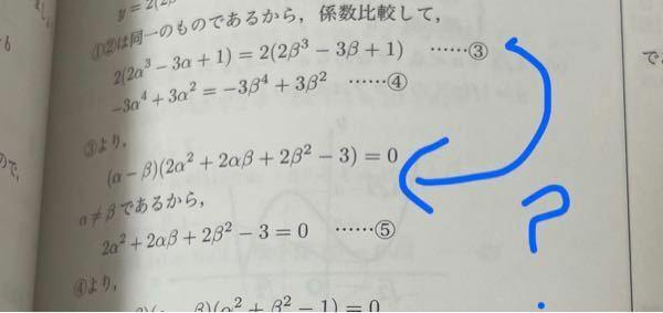 数学 高校 質問 式変形 数Ⅱ(数Ⅰ?) 問題自体は微分なのですが、質問とあまり関係ないと思います… 画像の③の式がなぜ矢印のように変形されるのかがわかりません。 どなたかよろしくお願い致します