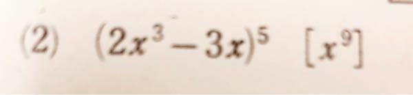 次の展開式における、〔 〕内に指定された項の係数をもとめよ。 解説見てもよく分からなかったです。 分かりやすく教えてほしいです