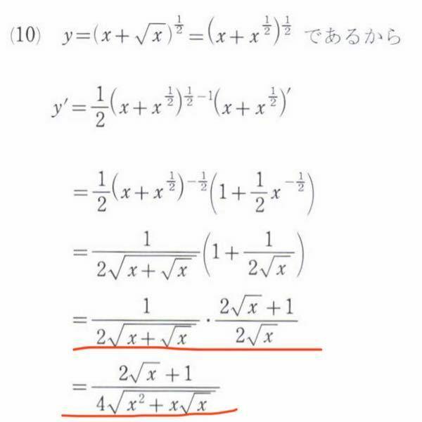 【数3】微分の問題です。画像の赤線を引いたところの計算が分かりません。教えてください。