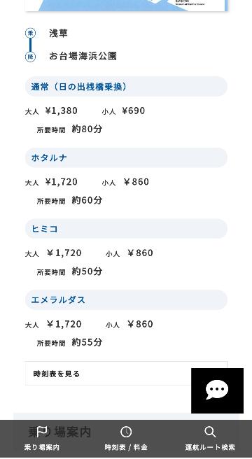 今度、東京の隅田川などを走る水上バスに乗ろうと思いますが、船にいくつか種類があるようです。それを調べて気になったのですが、なぜヒミコやホタルナ、エメラルダスは他の船と比べて料金が高いのでしょうか?