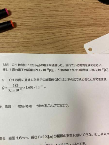 9.1×10^-19とありますが計算の仕方がわからないです。何回やっても理解できません。まず何をすればいいのですか?