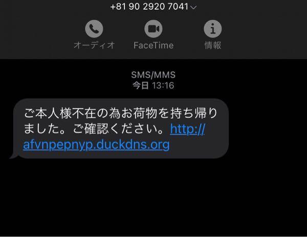 いまさっきたまたまSMSを開いたら +81 90 2920 7041の番号からショートメッセージが来てて ご本人様不在の為お荷物を持ち帰りました。ご確認ください。http://afvnpepnyp.duckdns.org と来てました。普通に不在だと思ってURLに飛んで、パスワード等を入力してしまいました……。ですがその後すぐ中国語の地図で、ここで使われてますというのが出たので許可しないにしました。。 これは詐欺でしょうか。。入力してしまいましたが大丈夫でしょうか、、(すぐにパスワードは変えました。) 支離滅裂ですみません、わかる方教えてください…!