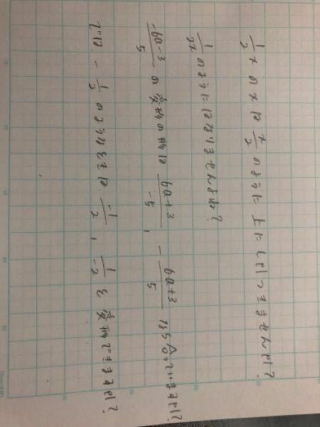 文字を打つのが大変だったのでノートに書きました。 教えてください!