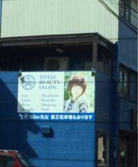 この方は豊崎愛生さんでしょうか? 美容院の看板です。