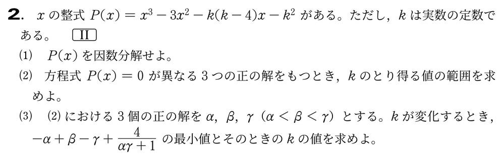 問題の(1)について、 P(k)=0となるので、x-kで割り切れるので、x-kで割り算をして、 P(x) = (x - k){x^2 - (k-3)x + k} で合ってますでしょうか?これ以上因数分解できますか?