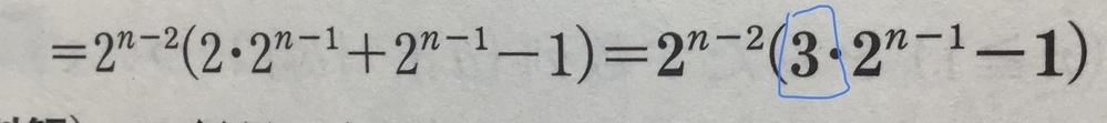 計算の質問です。この計算で3がどうやって出るか分かりません。教えてください。よろしくお願いします。