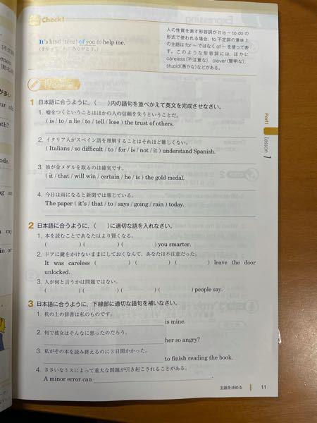 高校2年生の英語表現にⅡの教科書、 Vision Quest (Hope)Lesson 1のBuild-up 2 の Practiceの答えを 教えて頂けないでしょうか?