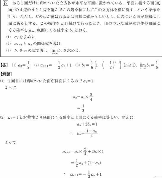 高校数学の漸化式と極限の問題です 2番において、 bn=1-an/2となるのは理解出来ます ただ、なぜan+1=an✖️2/4+2bn✖️1になるのか分かりません よろしくお願いします