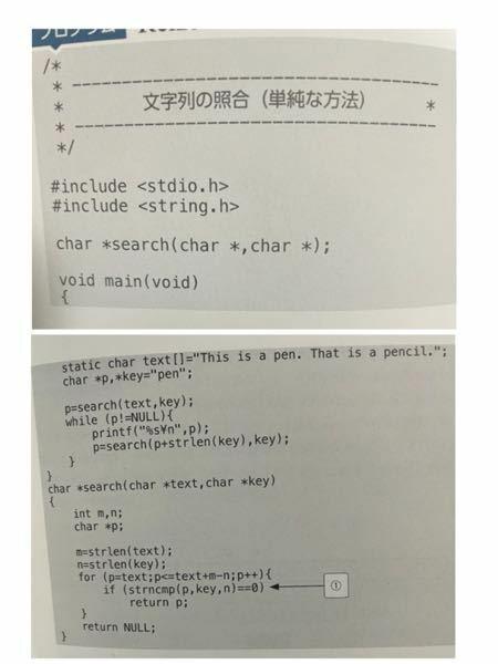 関数searchでのfor(p=text;p<=text+m-n;p++)のループについて解説お願いします。
