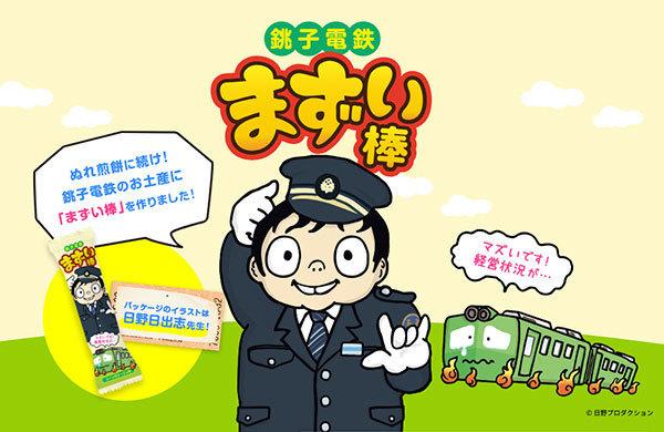 JR九州しかり西日本鉄道しかり銚子電鉄しかり、 今や鉄道会社は鉄道業より副業の方が収入が多い。 と言う鉄道会社が多くないでしょうか?特に地方。