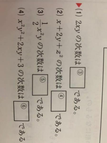 この写真の問2の次数が2になるのですが、どのような考えかたをするのですか?解説お願いします