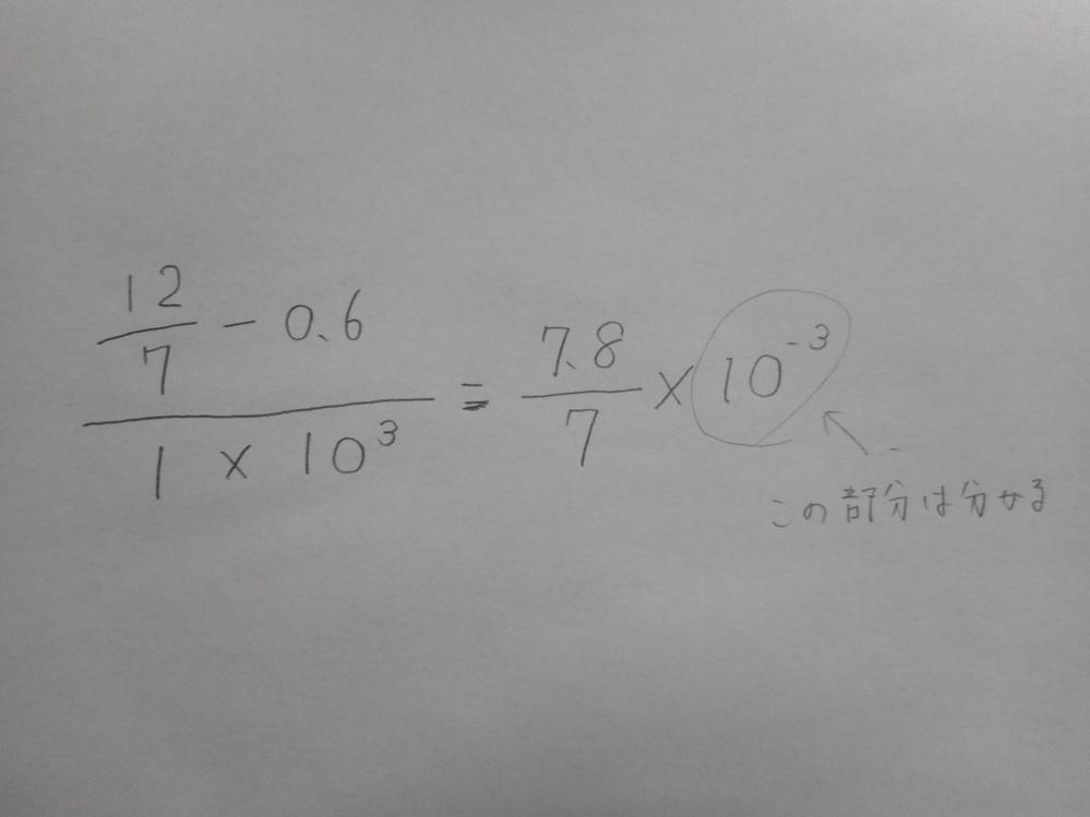 左辺から右辺に変わる過程を詳しく教えて下さい。 分数の部分がよく分かりません。 よろしくお願いします。