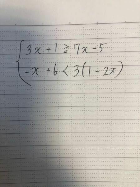 この連立不等式の解き方を教えてください。