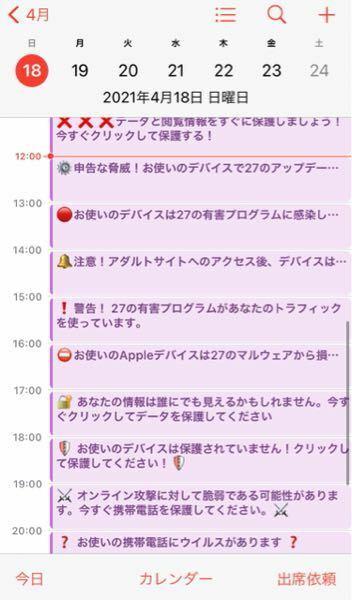 iPhoneのカレンダーのアプリに下の画像のような予定が入れた覚えがないのに入っているのですが、これはなんですか? 5日前くらいから毎日の予定に入っています