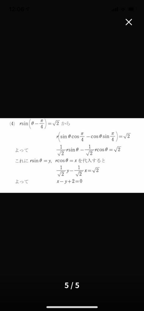 1行目から2行目の式変形が分かりません。