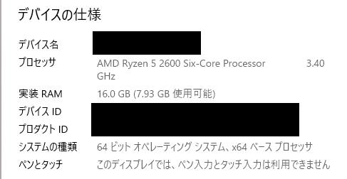 windows10 メモリ増設について win10のパソコンにメモリを増設して4GB二枚と8GB一枚にしました。そこで質問なんですがタスクマネージャーや設定のデバイスの仕様をみたら16GBは認識されているのですが8GBしか利用できないとあるのですがこれは16GB正常に動作できていますか? スペック ryzen5 2600 4GB×2 8GB×1 GTX1660s B450 steel leg...