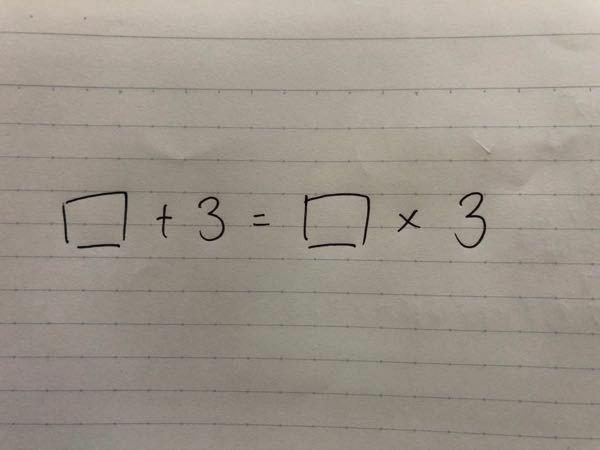 この問題を、5年生なりたての子どもに教えるとすると、どのように解説しますか? 方程式も文字式も知らないので、どう教えたらいいか悩んでいます。 問題の□には同じ数字が入ります。ちなみに答えは1.5です。