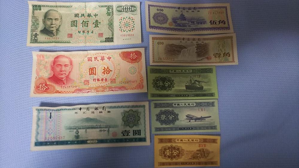 中国のお札(紙幣)です。 祖母が35年ほで前に中国に旅行に行った際、余った紙幣を小学生だった私にくれました。 日本円にしたら、いくらぐらいでしょうか? また、これを大阪で換金(両替)出来る場所があれば併せて教えていただけると助かります。 以前、近くに設置されてる外貨両替機に通しましたが、すべて読み取り不可でした。