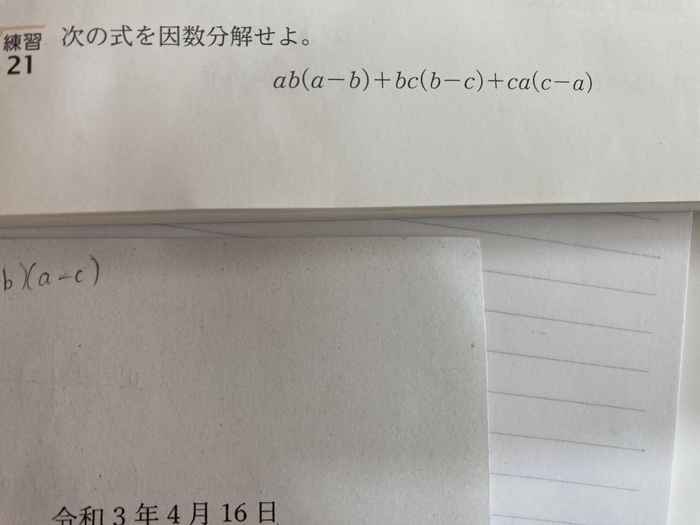 高一 数学 この問題教えてください!
