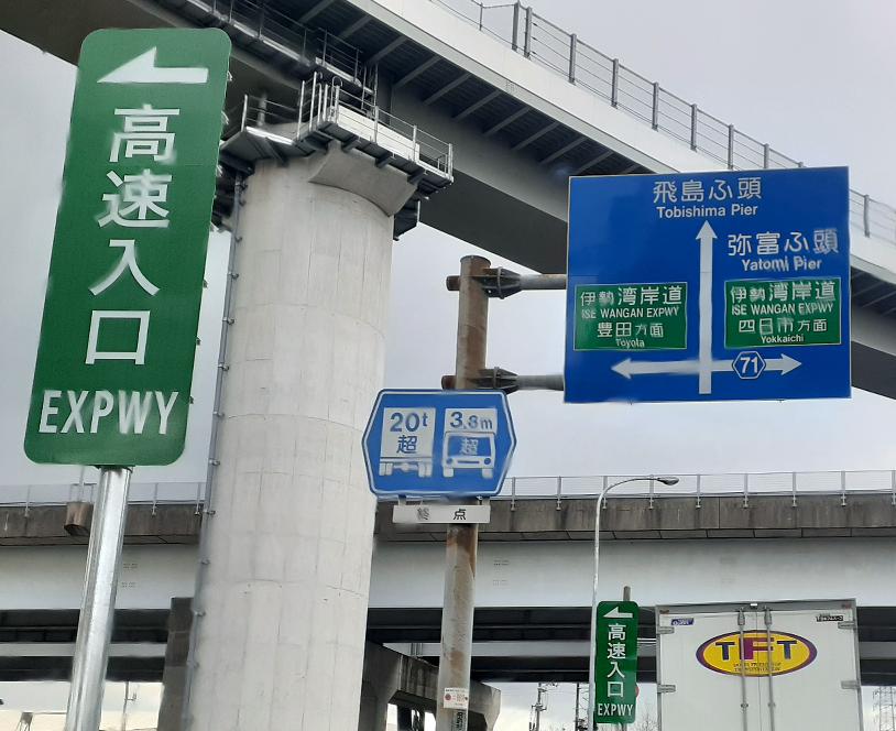 この「伊勢湾岸自動車道」は、第二名神高速道路の一部なので、高速道路でよろしいのですか。