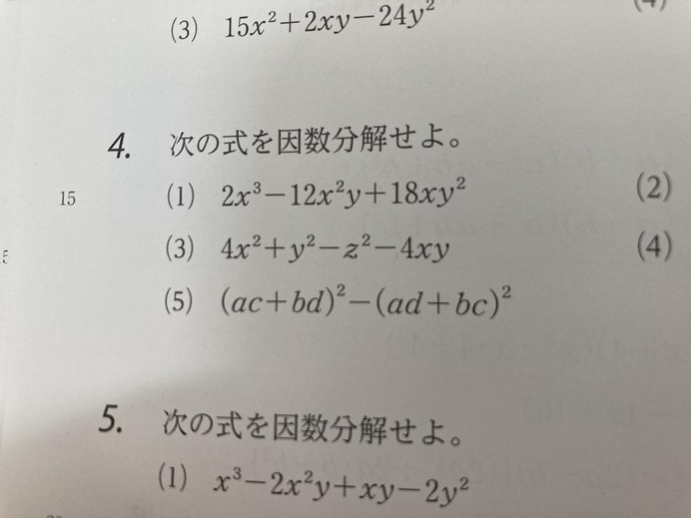 数学 この(5)の問題教えてください。
